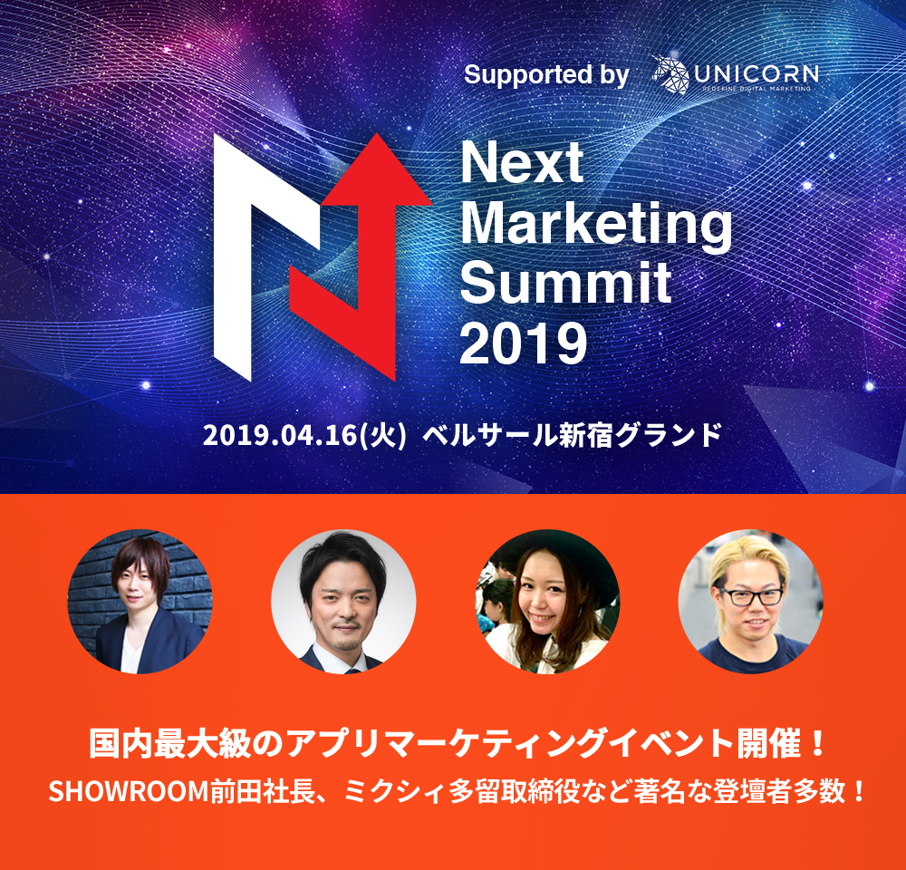 Next Marketing Summit 2019 supported by UNICORN